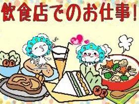 飲食・フード((時間・曜日相談可/調理・接客/清掃/車通勤可))