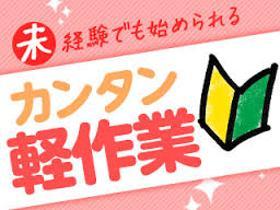 製造スタッフ(組立・加工)(平日のみ/高時給1250円/運転席の組立/日払いOK)