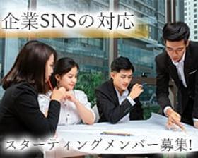 オフィス事務(企業SNSアカウントでの返信業務◆週5、午後~8hシフト制)