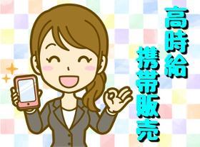 携帯販売(携帯キャリアでの販売、接客 9時半~20時実働7.5Hシフト)