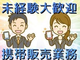 携帯販売(10時~20時の間で8Hシフト 大手キャリア販売、接客)