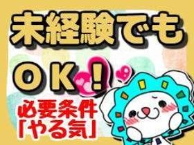 ピッキング(検品・梱包・仕分け)(時給1300円/部品の管理・仕分け/土日休み週5)
