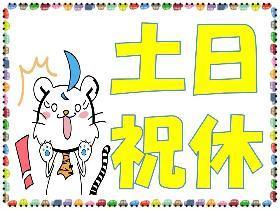 一般事務(大手電力会社事務/土日休 時給1400円 交通費全額 未経験)