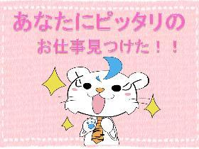 ピッキング(検品・梱包・仕分け)(スーパーの商品ピッキング/週4日~、9-18時@全額日払い)