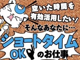 販売スタッフ(チョコレート販売/ショートタイムOK/週3日~/経験者歓迎)