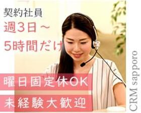 コールセンター・テレオペ(はがき作成ソフトに関する問合せ対応◆週3~、13~18時)