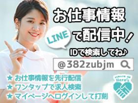 准看護師(東大阪市、介護老人保健施設、月3~4回夜勤専従、車通勤可♪)