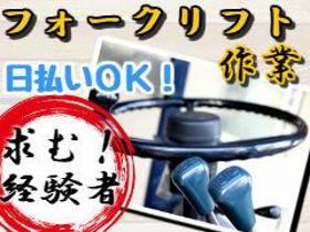 フォークリフト・玉掛け(2交代/1日8時間/飲料製造/経験者歓迎)