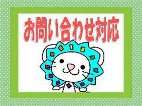 一般事務(電話受付/土日のみ/8-30-17:00/オープニング募集)