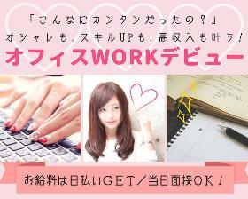 一般事務(サポート事務//長期/日払OK!/WEB登録OK!)