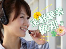 一般事務(ワクチンの予約受付/週3日~/フルタイム/官公庁/日払い)