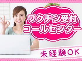 オフィス事務(ワクチンの予約受付/週3日~/フルタイム/官公庁/日払い)