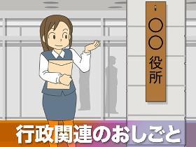 一般事務(コロナワクチンの予約受付/週3日~/8-30-17:15)
