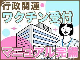 一般事務(官公庁関連/ワクチン予約/残業できる/週3日~/web登録)