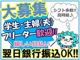 軽作業(洋菓子工場のライン業務/土日含む週5/昼出勤/日払いOK)