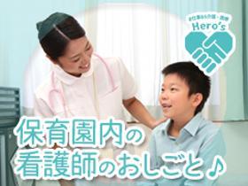 正看護師(健康診断・身体測定、土日祝休み、実働7時45分、週3~5日)