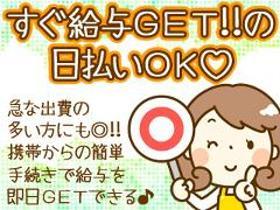 軽作業(ギフト用お菓子の検品/平日週3日~、9-16時、高時給、日払)