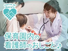 准看護師(杉並区、子供園、7:30~19:45の間実働7時45分、週5)
