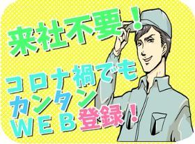 ピッキング(検品・梱包・仕分け)(送迎有り シフト週4固定 火木金土のみ 18時~3時)