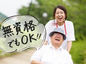 ヘルパー1級・2級(大阪狭山市、介護付有料老人ホーム、無資格OK、常勤、車通勤可)