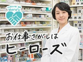 登録販売者(東大阪市、10~21hの間7時30分迄、週4~5日、車通勤可)