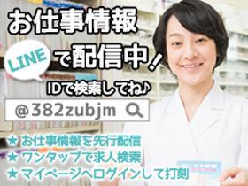 登録販売者(堺市東区、日払いOK!時給1350円~、週4~5日、車通勤可)