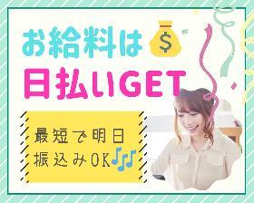 一般事務(保険申込TEL受付→紹介予定/平日5日/8:50~17:15)
