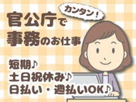一般事務(官公庁での電話受付・PC入力/週5/即日開始/残業なし)