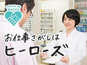 登録販売者(姫路市、10:30~21hの間8hシフト、週5日、車通勤可♪)