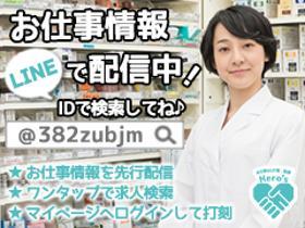 登録販売者(家電量販の薬局、日勤、週5日フル、日払いOK!時給1300円)