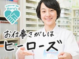 登録販売者(家電量販の薬局、1日8h、週5、日払いOK!時給1300円~)