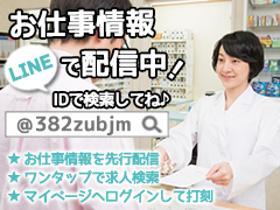 登録販売者(京都市南区、1日6~7.30h、週30h~、時間・曜日応相談)
