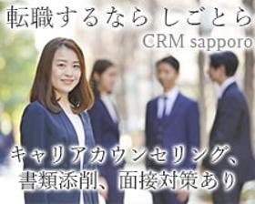人事・総務(正◆人材の採用・育成業務◆平日週5、10~19時・転勤なし)