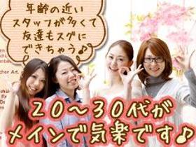 コールセンター・テレオペ(高校ゼミの問合せ/8-21時/シフト制/週3~)