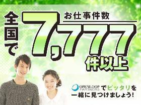 軽作業(プラスチック製品の製造/月収30万以上のチャンス!土日休み)