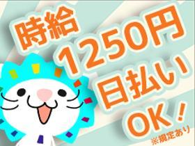 一般事務((高時給1250円/土日祝休み/マイカー通勤/締切間近))