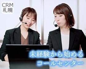 コールセンター・テレオペ(契◆マンション入居様向けの商品受発注業務◆週4~、8h)