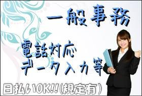オフィス事務(田上町/官公庁でのワクチン接種の電話応対・PC入力)