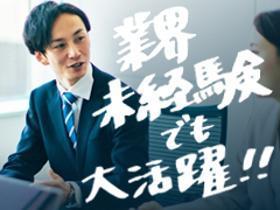 営業(人材派遣会社/業界未経験も歓迎/週5・8時~20時)