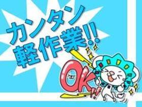 ピッキング(検品・梱包・仕分け)(8時~17時/シフトによる月6休/工場内での乳製品の梱包)