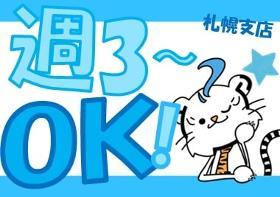 ピッキング(検品・梱包・仕分け)(ネットスーパー代行、週3~5日、6~11時)