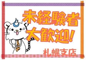 ピッキング(検品・梱包・仕分け)(ネットスーパー代行、週3~5日、9~14時)