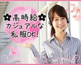 コールセンター・テレオペ(ワクチン接種の電話受付/8:30-17:15・週5/5月開始)