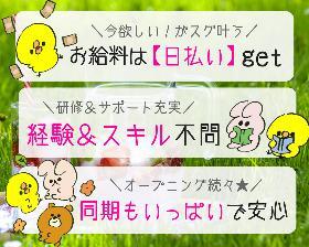 オフィス事務(週5/8-24時(実働8h)/メール・チャットオペレーター)