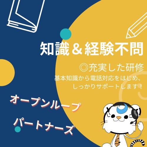 オフィス事務(週5日/8-24時(実働8h)/メール・チャットオペレーター)