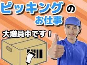 ピッキング(検品・梱包・仕分け)(残業あり 13:15-21:00 男性活躍中 Web登録)