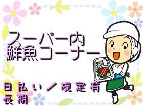 軽作業(スーパー内水産業務 裏方作業 8時~17時 週4、5日)