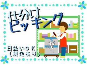軽作業(Wワーク大歓迎 週5日 20時~0時 倉庫内作業)