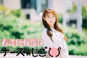 正看護師(狛江市、介護付ホーム、9~18h、週3日~OK、車通勤可♪)