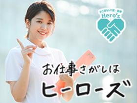 准看護師(蕨市、介護付ホーム、時給2100円~、9~18h、週3日~)
